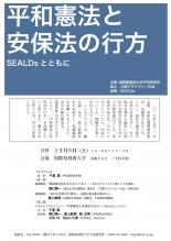 ICU平和研究所、12月にシンポジウム「平和憲法と安保法の行方 SEALDsとともに」開催へ