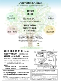 東京都:21世紀キリスト教社会福祉実践会議 第10回記念大会