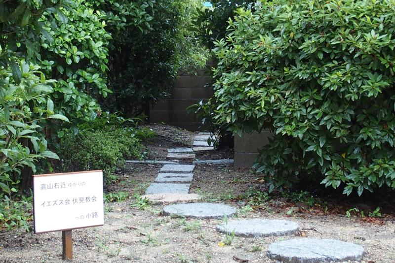月桂冠に受け継がれてきた高山右近ゆかりの小道。幅2・4メートル、奥行き8・4メートルで、右近はここを通って何度も伏見教会へ通った。現在は整備され、敷石が置かれている。(写真:月桂冠提供)