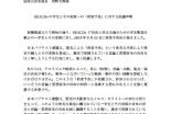 日本バプテスト連盟、SEALDsの学生とその家族への「殺害予告」に対する抗議声明を発表