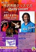 埼玉:子どもタレントや市のマスコットも登場 第23回所沢市民クリスマス Charity Concert、12月21日開催