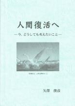 矢澤俊彦著『人間復活へ―今、どうしても考えたいこと―』 借り物でない、定点観測への応答 宮村武夫