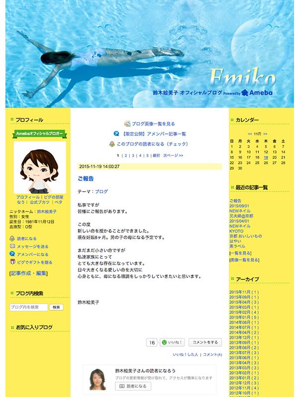 妊娠を報告するシンクロナイズドスイミング元日本代表の鈴木絵美子さん(34)のブログ<br />
