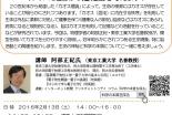 神奈川県:東工大名誉教授と語り合うティーサロン(第9回)「進化論/創造論の謎―『カオスと脳』から進化論を考えよう!」