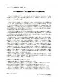 日本バプテスト連盟、パリ同時多発テロ受け理事会声明 性差別問題特別委は「『戦後』70年の言葉」