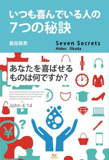 『いつも喜んでいる人の7つの秘訣』