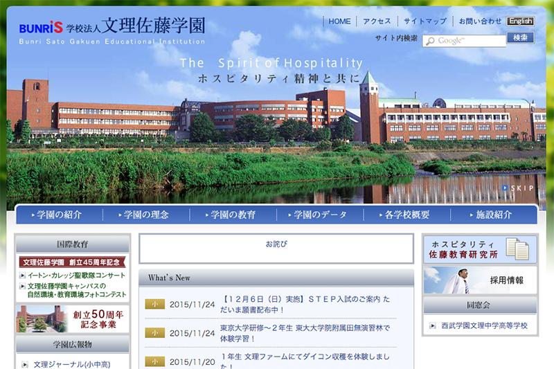 学校法人文理佐藤学園のホームページ