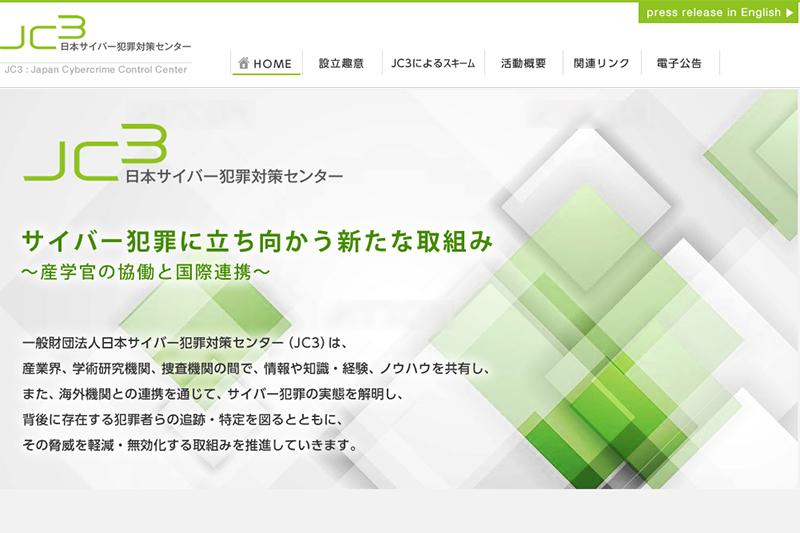 日本サイバー犯罪対策センター(JC3)のウェブサイト