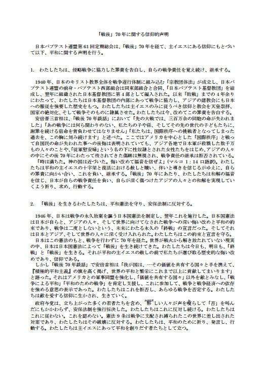 日本バプテスト連盟が25日に公式サイトで発表した「『戦後』70年に関する信仰的声明」