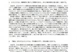 日本バプテスト連盟、「『戦後』70年に関する信仰的声明」を発表