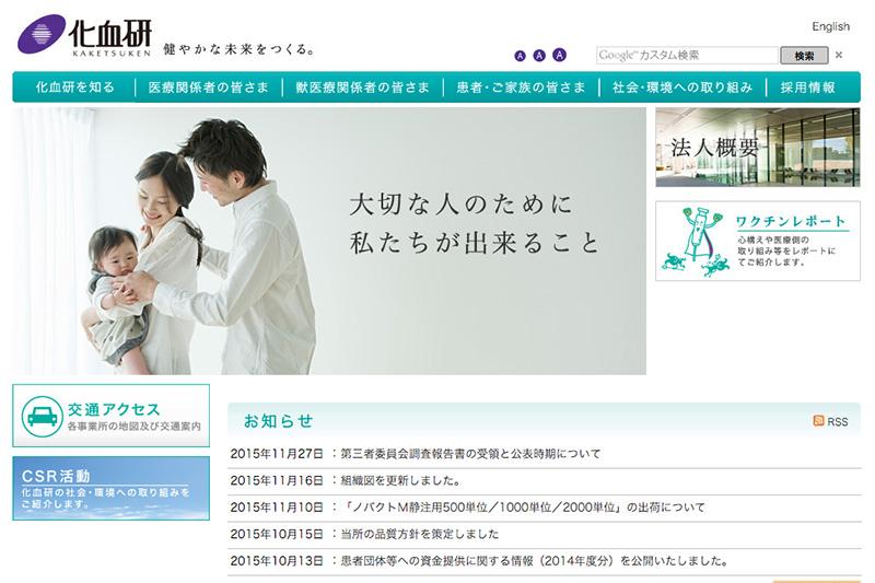 化学及血清療法研究所(化血研)のホームページ<br />