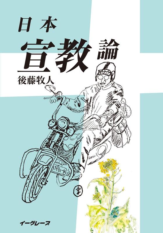 後藤牧人著『日本宣教論』