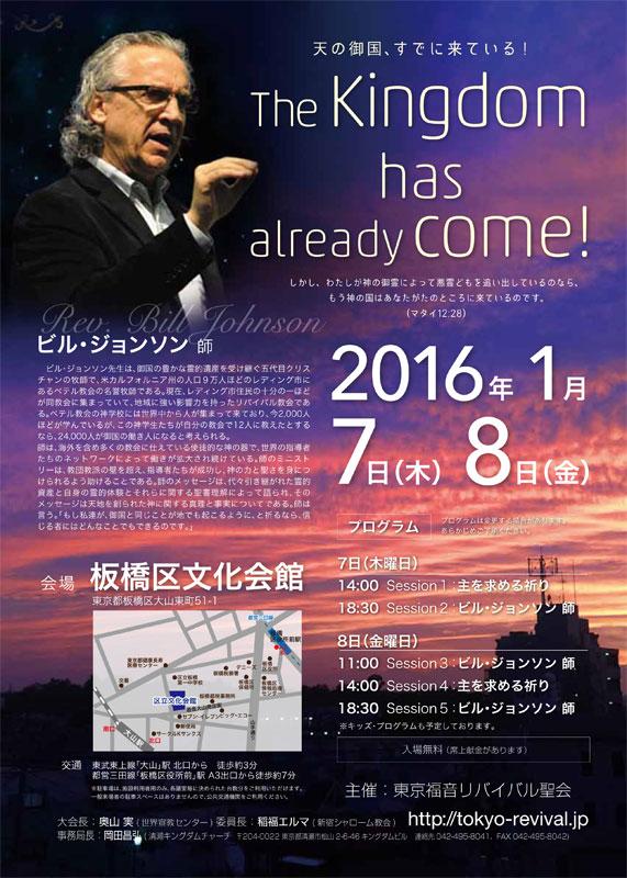 【PR】東京福音リバイバル聖会主催「天の御国、すでに来ている! The Kingdom has already come!」 米ベテル教会のビル・ジョンソン牧師が来日