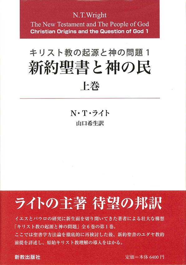 新教出版社、N・T・ライトの主著『新約聖書と神の民』上巻を発売