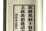 神様からのメッセージ―聖書は偉大なラブレター(24)聖書を翻訳した人たち―ロバート・モリソンの翻訳(中国語) 浜島敏
