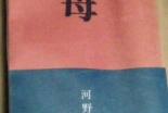 牧師の小窓(6) 福江等