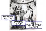 【科学の本質を探る⑳】ガリレイの実像(その2)裁判で屈服させられた理由