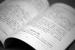 日本聖書協会、新翻訳聖書をパイロット版で配布中 一般読者の感想や改定案求める