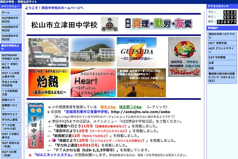 松山市立津田中学校のホームページ<br />