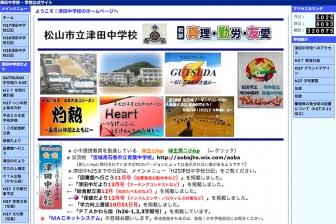 愛媛県松山市・津田中学校で体罰、トイレで中1男子に頭突き・ビンタ20発 「殺してやろうか」