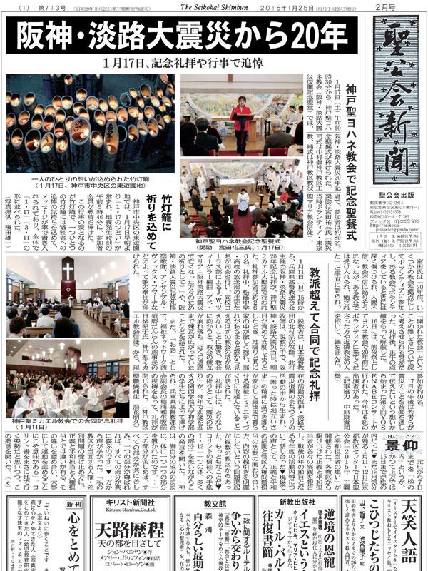 阪神大震災20年を迎える諸行事を報じた聖公会新聞2015年2月号(画像:聖公会出版提供)