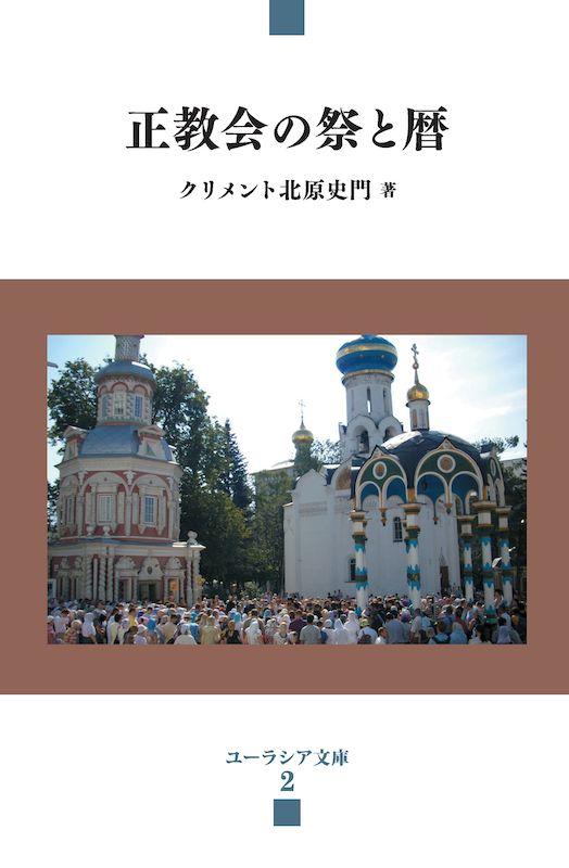 クリメント北原史門著『正教会の祭と暦』