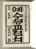神様からのメッセージ―聖書は偉大なラブレター(25)聖書を翻訳した人たち―ジョン・ロスの翻訳(韓国語) 浜島敏