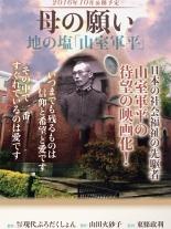 日本の社会福祉の先駆者、山室軍平の生涯が映画化 2016年秋公開予定