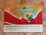 命の絵本『一つになろうよ!!』韓国語版が出版 日韓両国和解の鍵は福音
