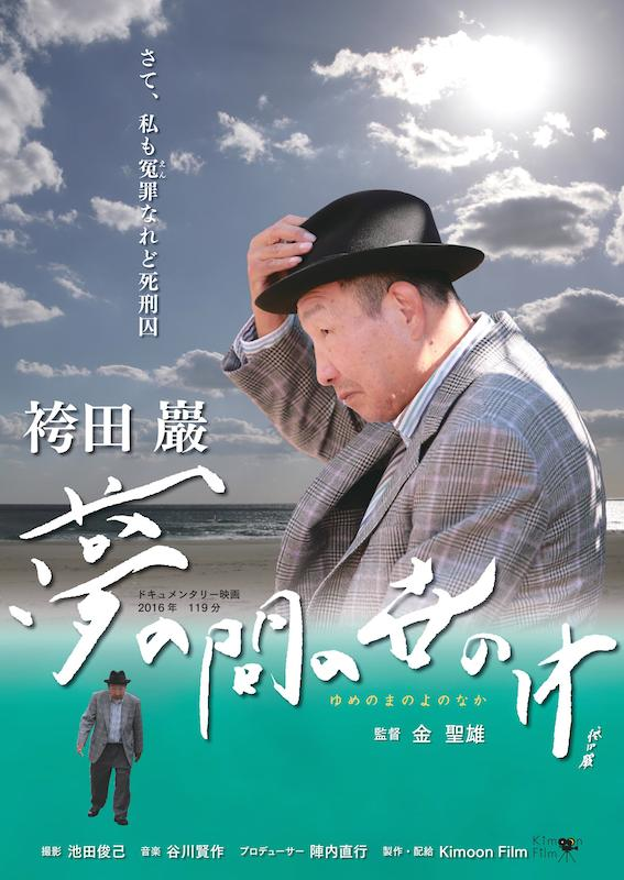 映画『袴田巌 夢の間の世の中』 2月27日(土)より上映開始(動画あり)