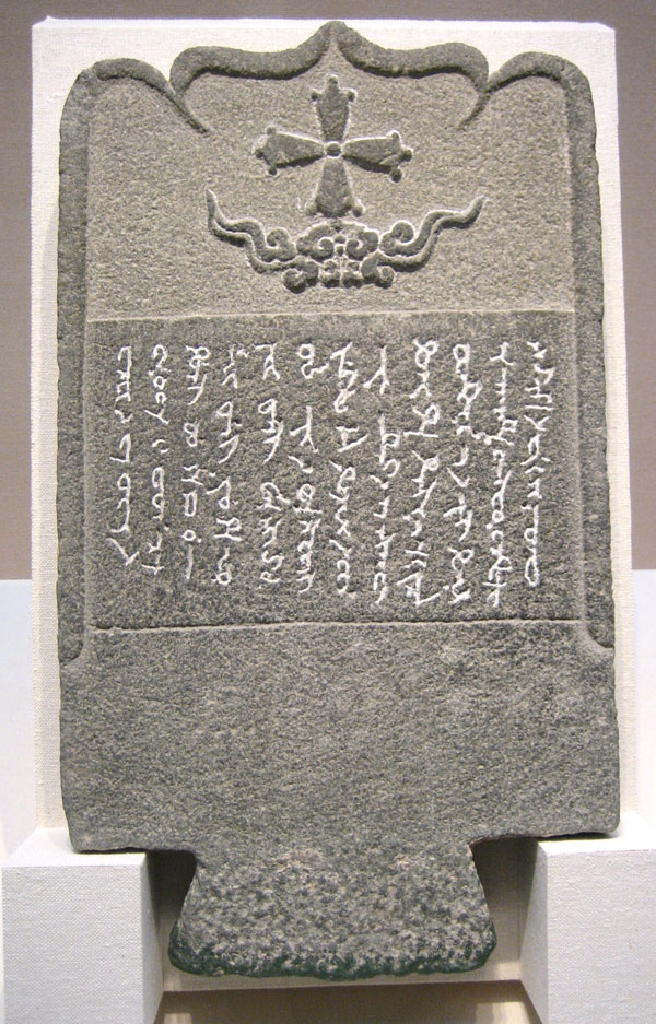 温故知神—福音は東方世界へ(37)中国福建省泉州の信徒墓碑、中央アジアの信徒墓石 川口一彦