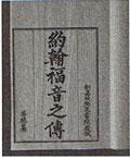 神様からのメッセージ―聖書は偉大なラブレター(26)聖書を翻訳した人たち―カール・ギュツラフの翻訳(日本語) 浜島敏