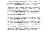 世界宗教者平和会議日本委員会、北朝鮮による核実験に関する声明を発表