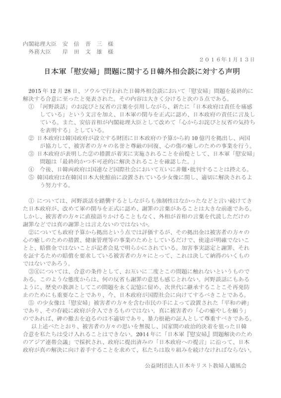 日本キリスト教婦人矯風会が13日に発表した、「日本軍『慰安婦』問題に関する日韓外相会談に対する声明」(画像:同会提供)