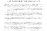 日本キリスト教婦人矯風会、日本軍「慰安婦」問題に関する日韓外相会談に対する声明を発表