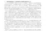 韓国カトリック司教会議正義と平和委員会、韓日両国「韓日慰安婦合意文」に関する声明を発表 日本正平協会長は談話