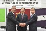 立教大学、陸前高田市と地域創生・人材育成等の推進に関する相互協力及び連携協定を締結