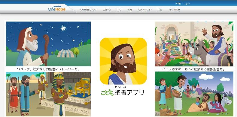 「子ども聖書アプリ」を協力開発した子ども・青年伝道団体「ワンホープ日本」ウェブサイトのスクリーンショット