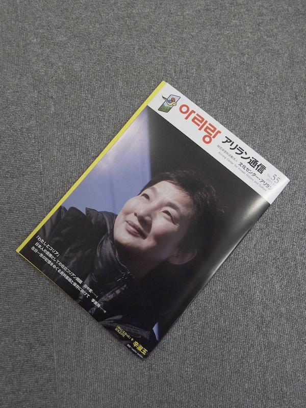 外国人住民基本法の制定求めて30年 外キ協、集会宣言を採択 「慰安婦」問題「合意」への声明や韓国NCCからの連帯メッセージも