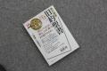 加藤隆著『別冊NHK100分de名著 集中講義 旧約聖書「一神教」の根源を見る』