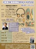 東京都:「教会と地域福祉」フォーラム21 第5回シンポジウム「居場所を失う若者たち」