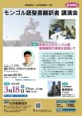 東京都:モンゴル語聖書翻訳者の来日特別講演 銀座教会で3月18日