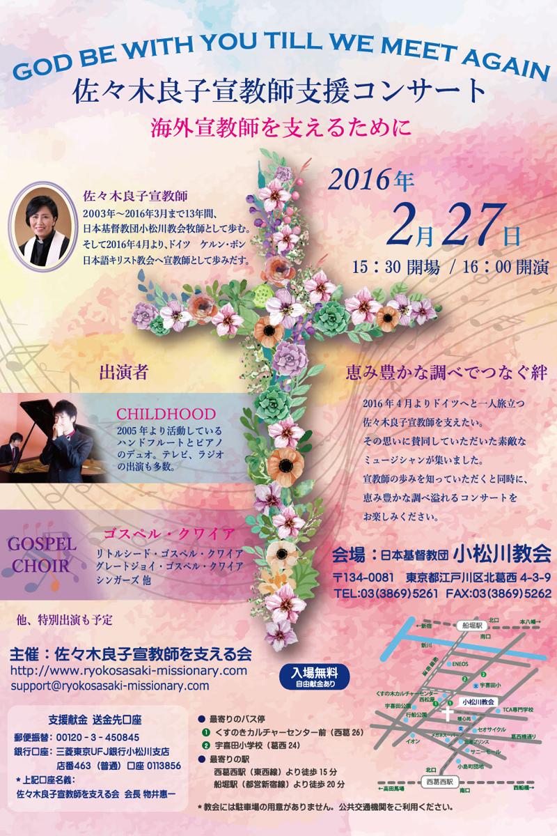 東京都:海外宣教を支えるために支援コンサートを開催