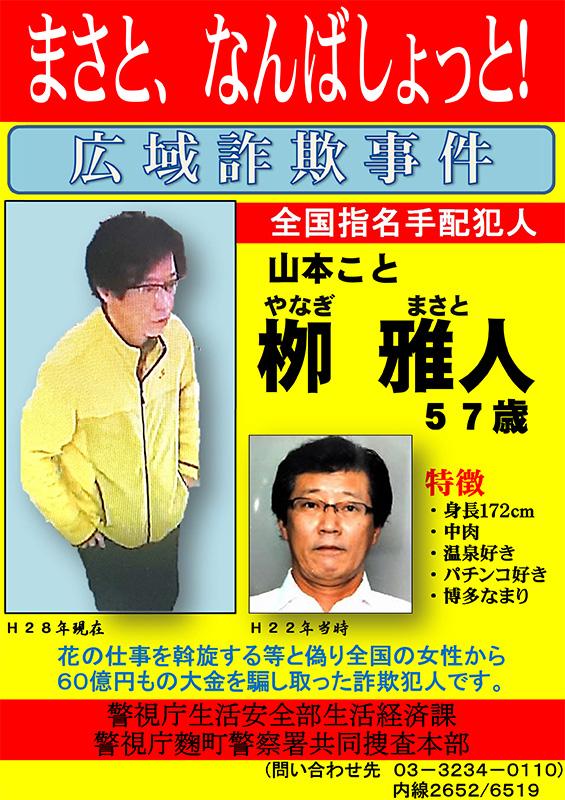 大阪府の特殊詐欺被害「おれおれ詐欺」が急増!関 …