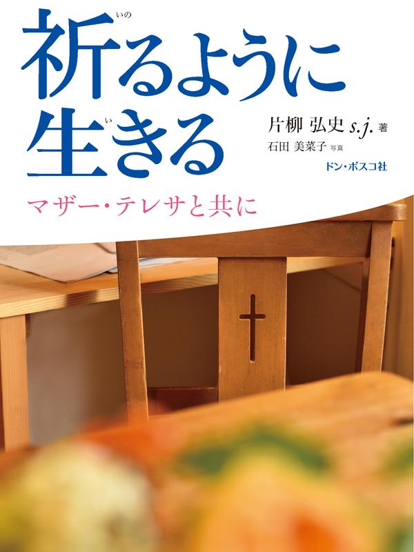 「祈るように生きる マザー・テレサと共に」出版記念トークイベント開催