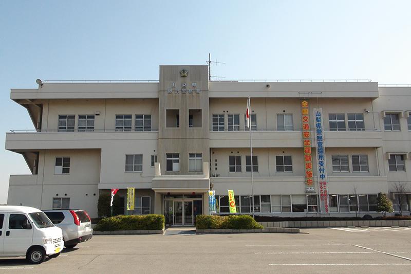 山梨県警鰍沢(かじかざわ)署(写真:Sakaori)