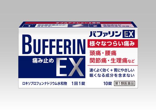 ライオン、解熱鎮痛薬「バファリンEX」新発売 頭痛・腰痛