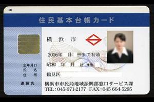 住民基本台帳カード(住基カード)の例(写真:Pqks758)<br />