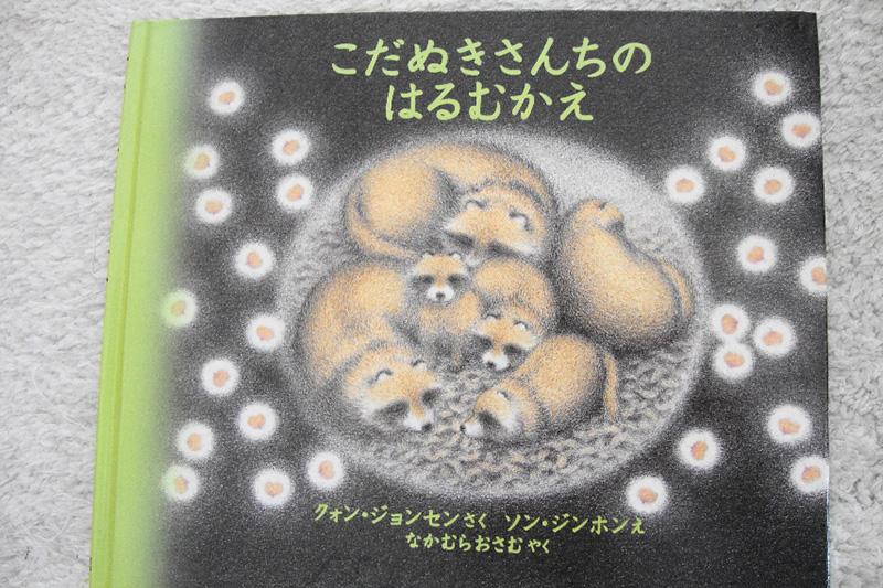 ちいさな絵本や日記とにゃんずたち(5) 高津恵子