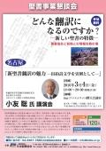 新しい日本語聖書の翻訳者講師に 名古屋と横浜で聖書事業懇談会開催へ